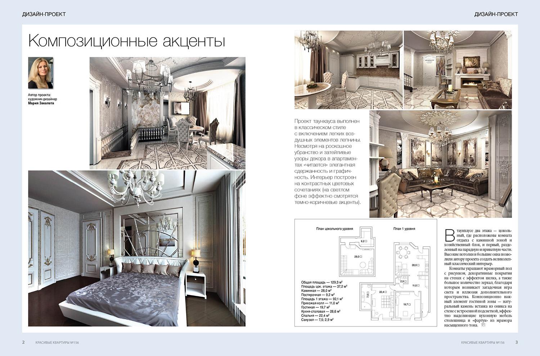 Красивые квартиры 156