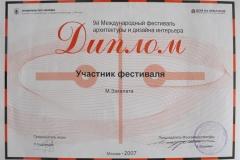 mzak_diplom_03