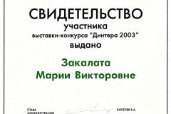 mzak_diplom_07