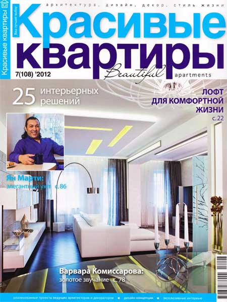 Журнал Красивые Квартиры 7(108) 2012