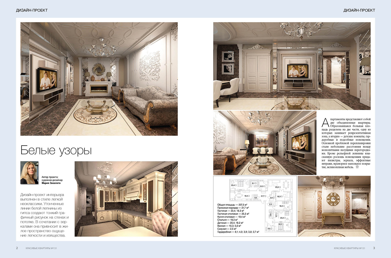 Красивые квартиры 151
