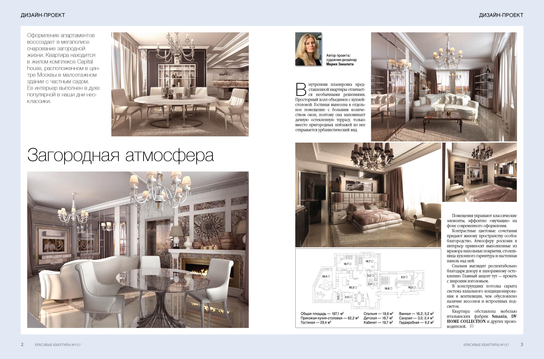 Дизайн квартиры 157