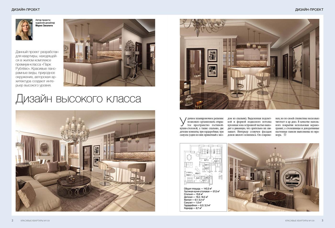Красивые квартиры 159