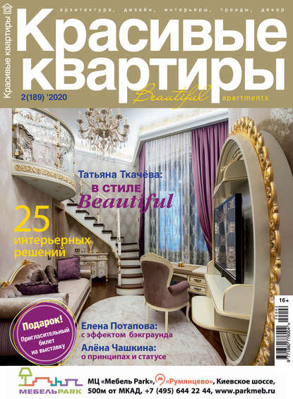 Красивые квартиры 189