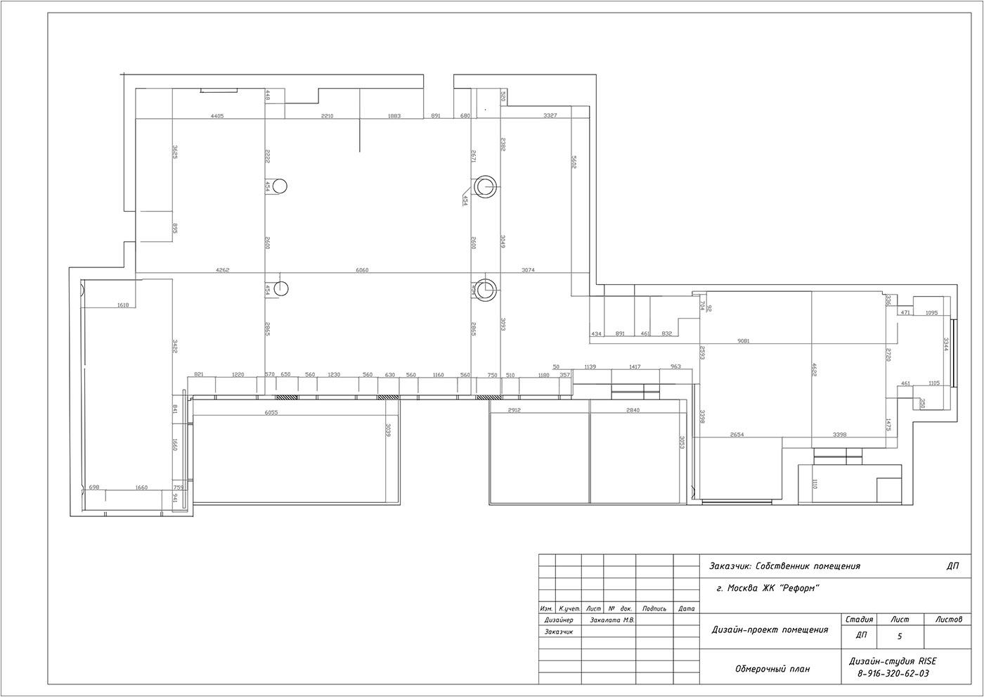 План обмеров помещения